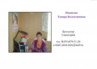 Новикова Тамара Валентиновна