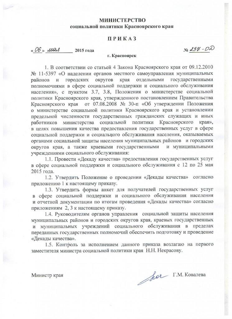 наклоненное Приказ минсоцполитики красноярского края от 11 07 2017 92 н Могу