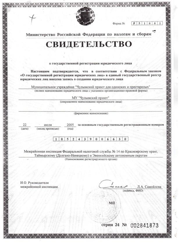 Свидетельство-о-гсударственной-регистрации-745x1024