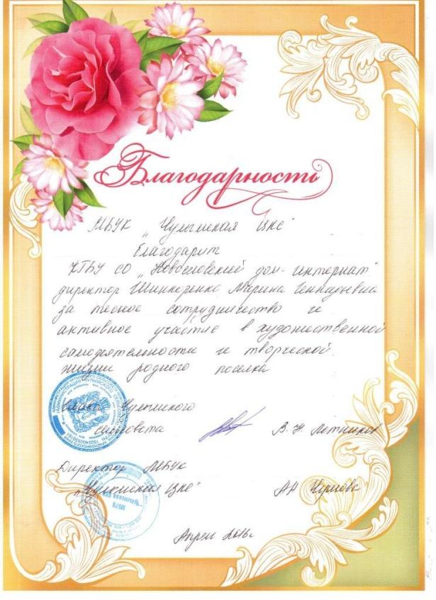 Копия-2-Благодарность-клуб